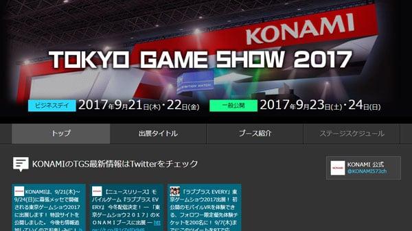 Konami at TGS 2017