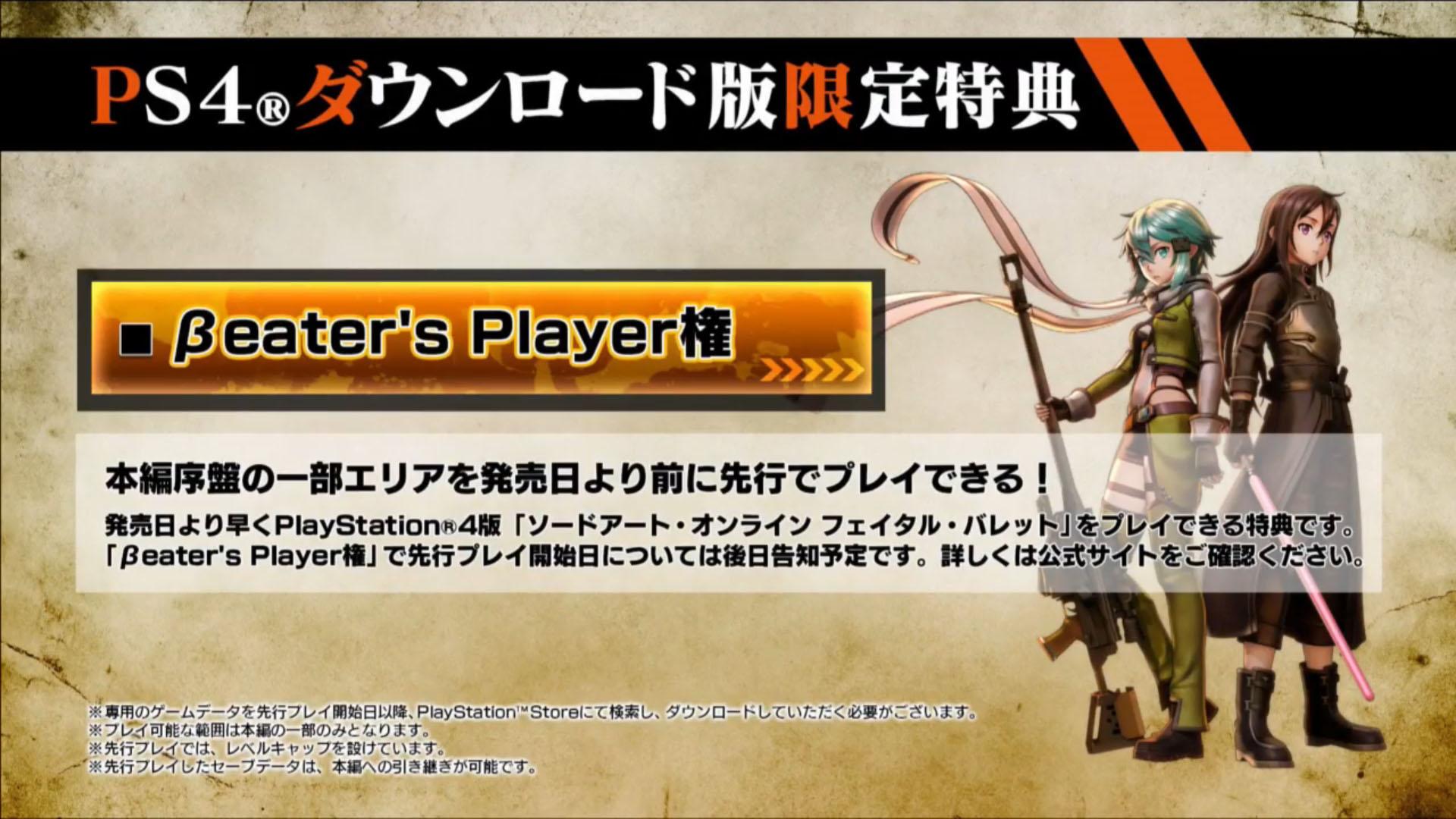 Sword Art Online: Fatal Bullet launches February 8 in Japan