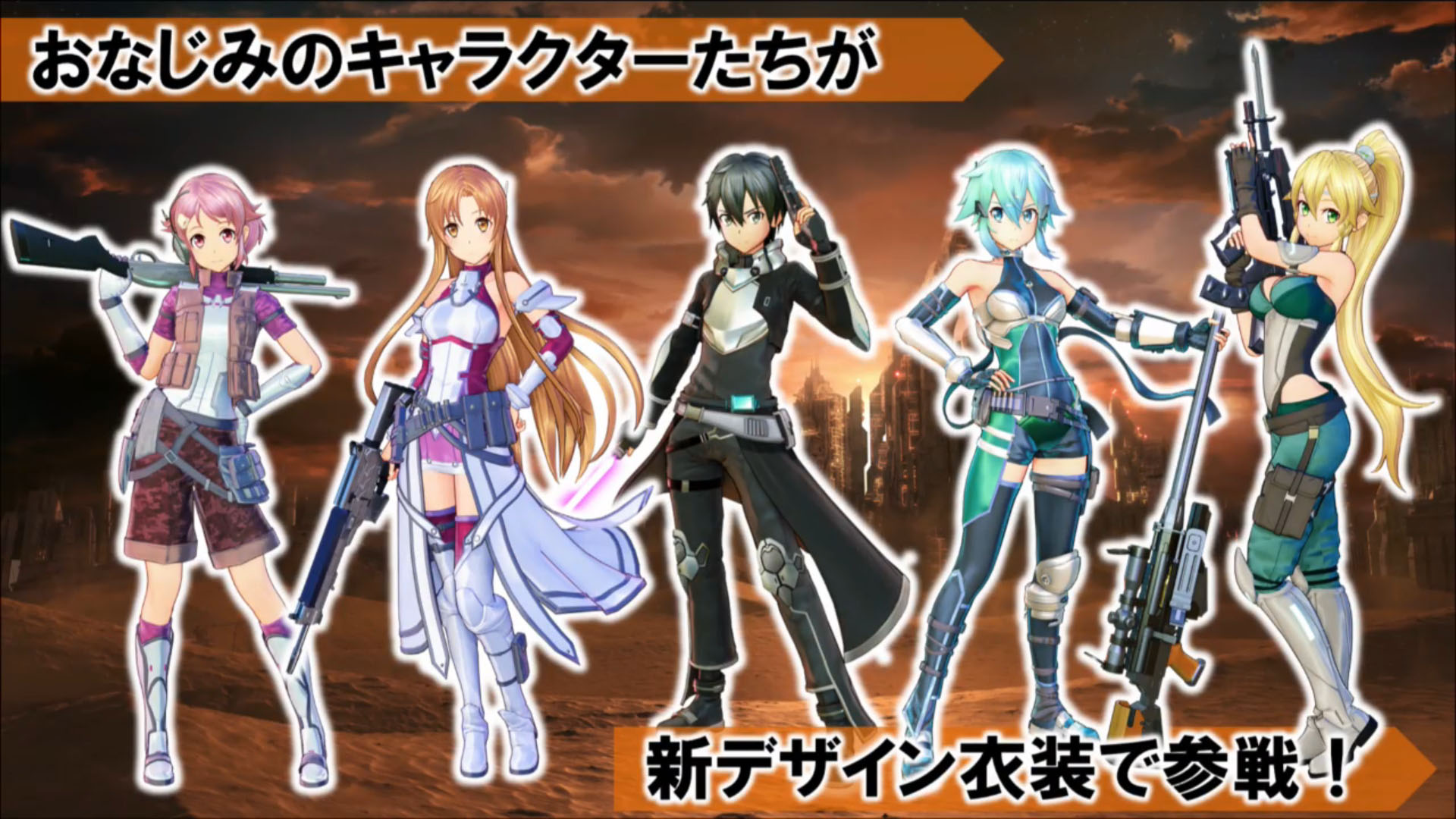 Sword art online: fatal bullet dating