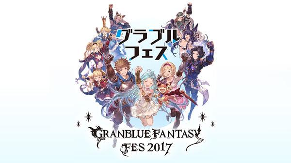 Granblue Fantasy Fes 2017