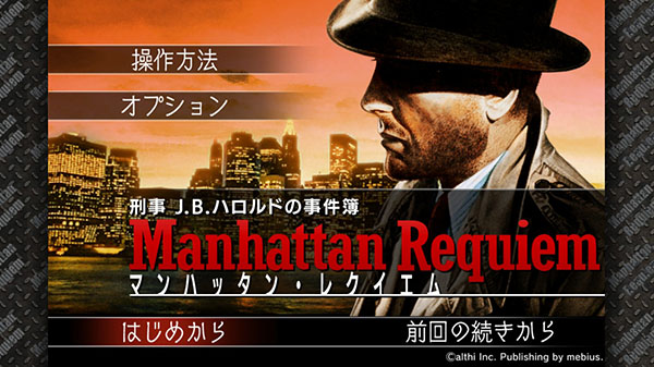 Keiji J.B. Harold no Jikenbo: Manhattan Requiem