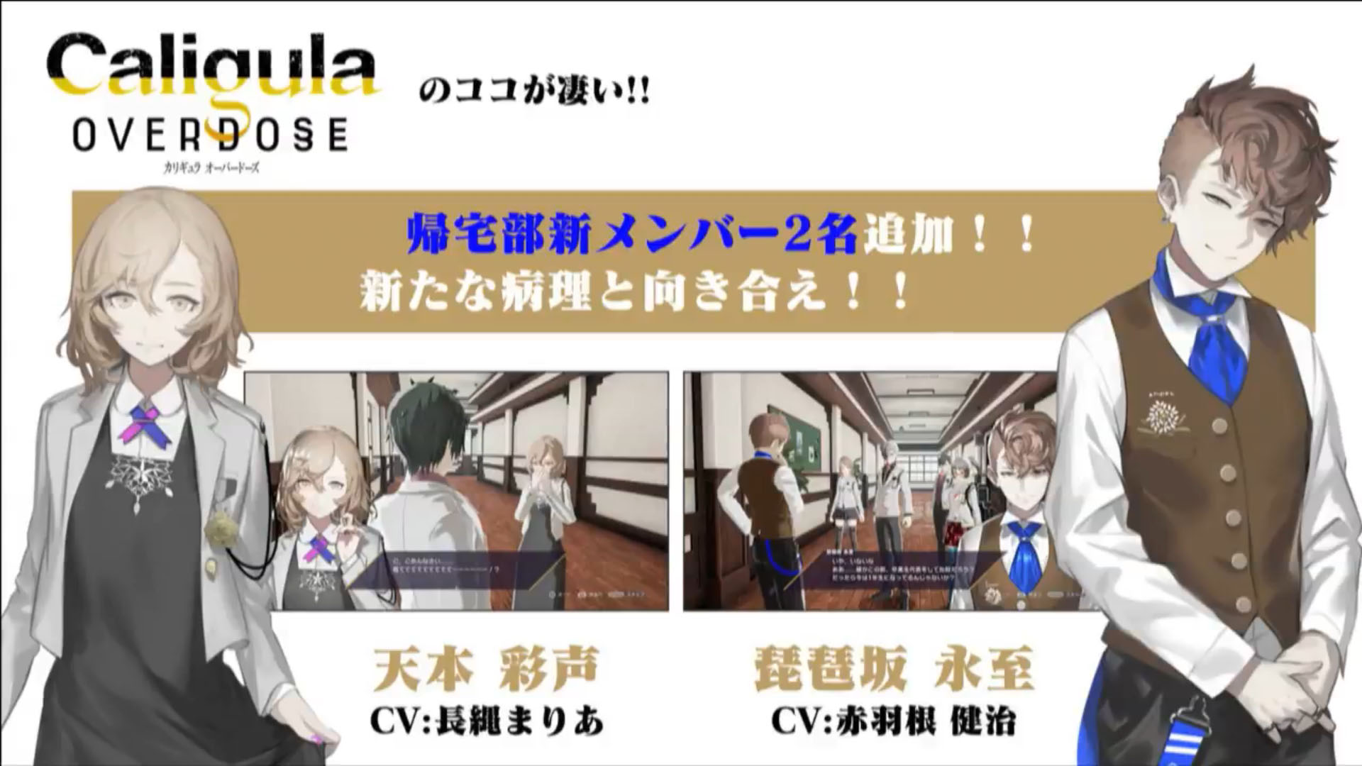 The Caligula Effect: Overdose announced for PS4 - Gematsu