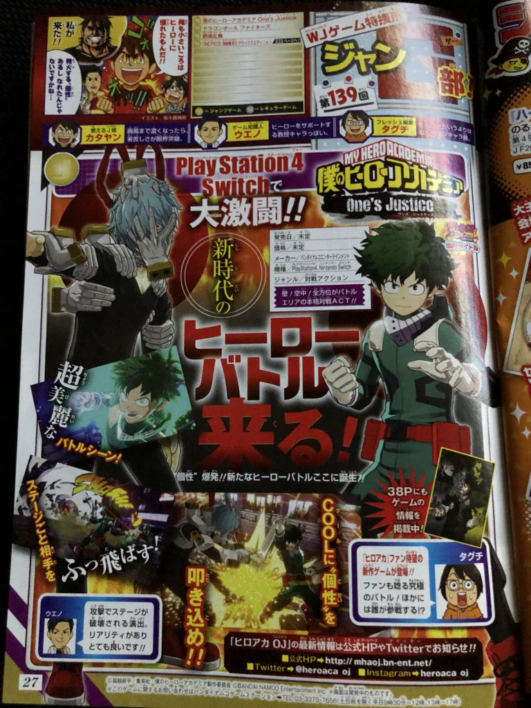 MHA-Ones-Justice-Scan-Init_11-30-17_001.