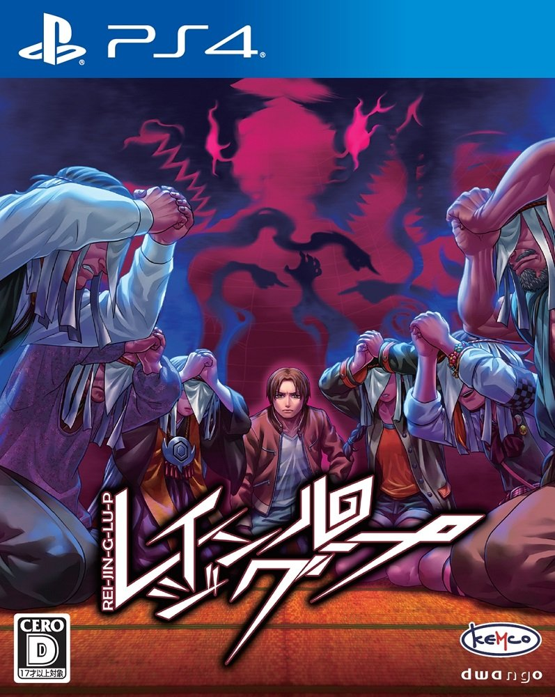 ReiJinGLuP PS Physical Edition Japanese Box Art Gematsu - Ps4 spiele minecraft amazon