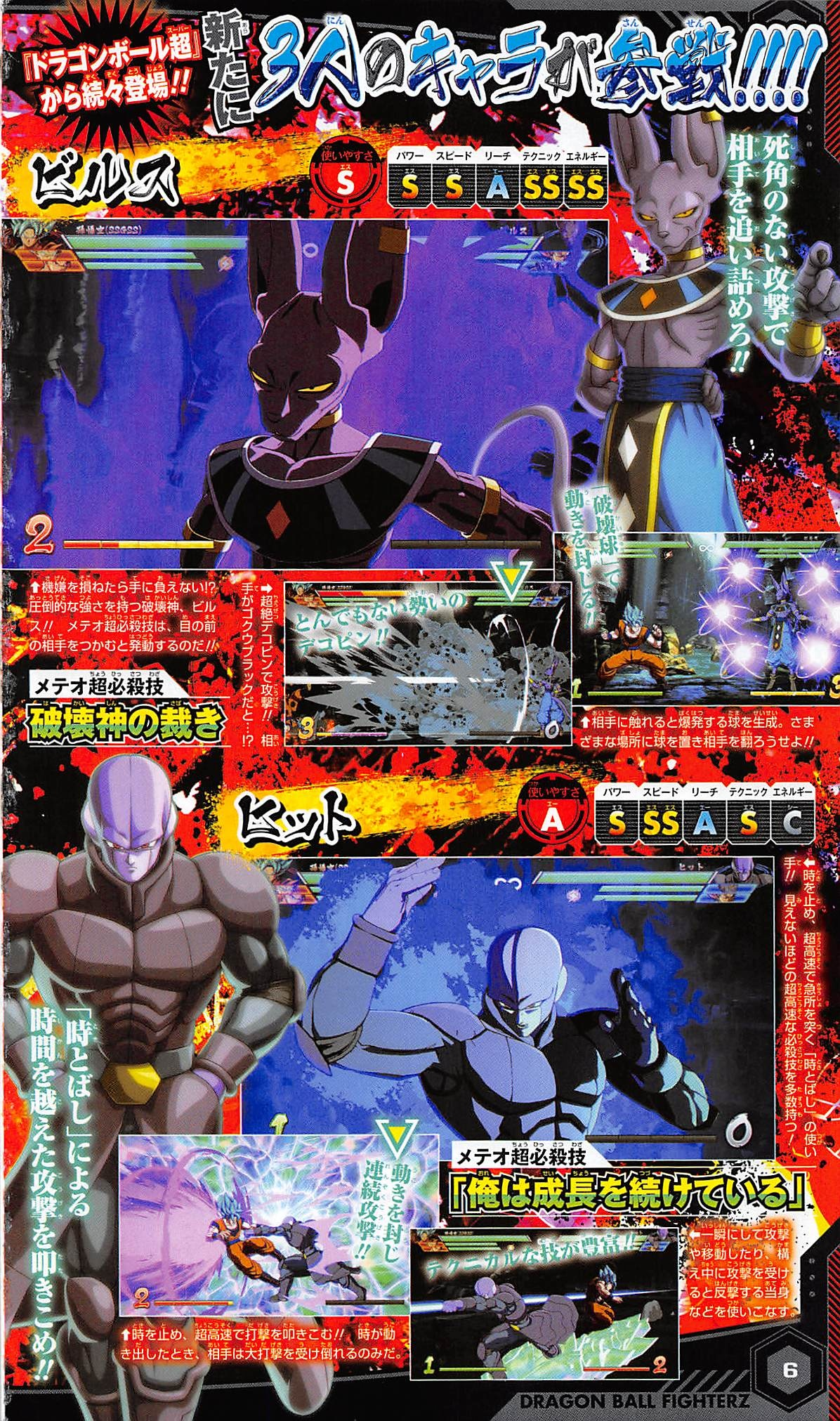 Dragon-Ball-FighterZ_V-Jump-Scan_12-13-1