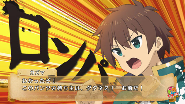 KonoSuba: God's Blessing on this Wonderful World! Judgment on this Greedy Game!