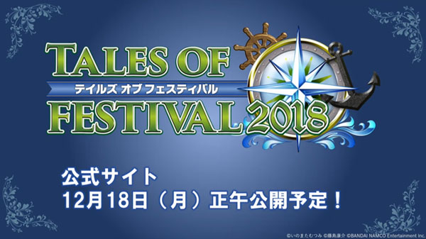 Tales of Festival 2018