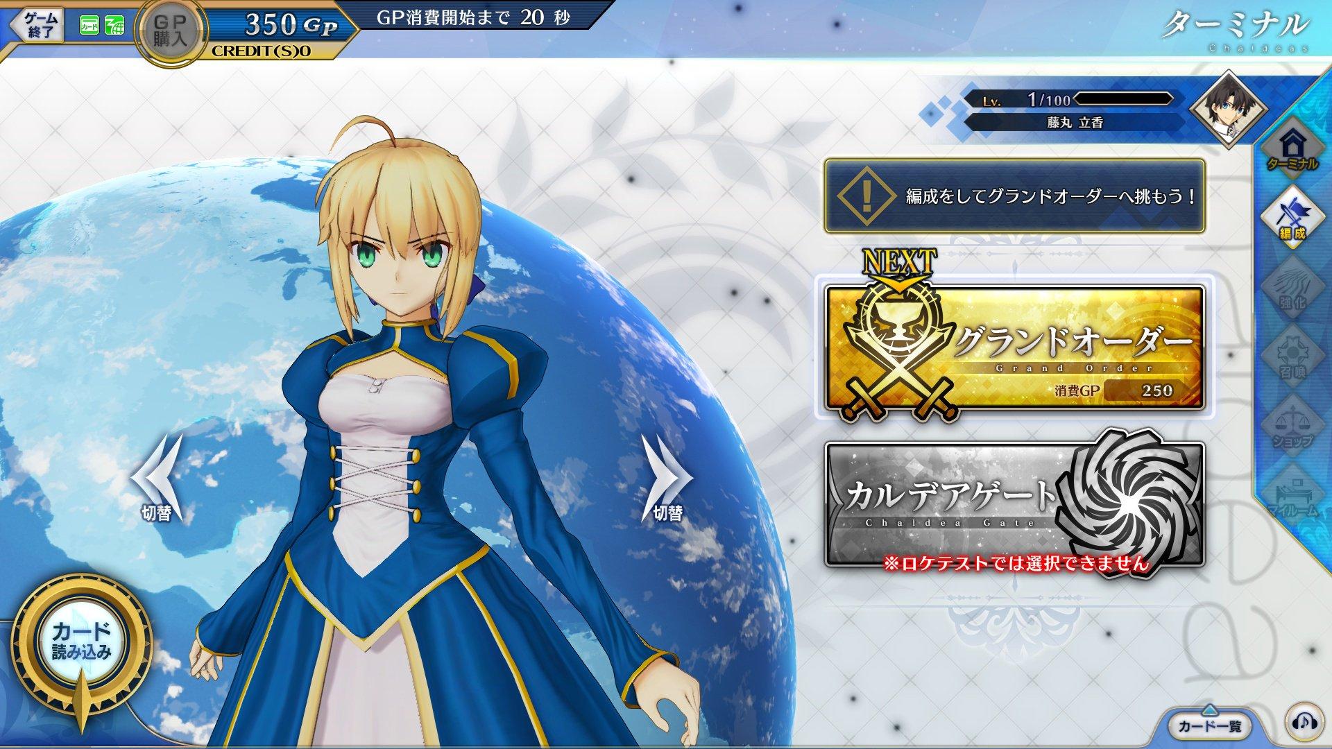 Fate-Grand-Order-Arcade_2017_12-07-17_001