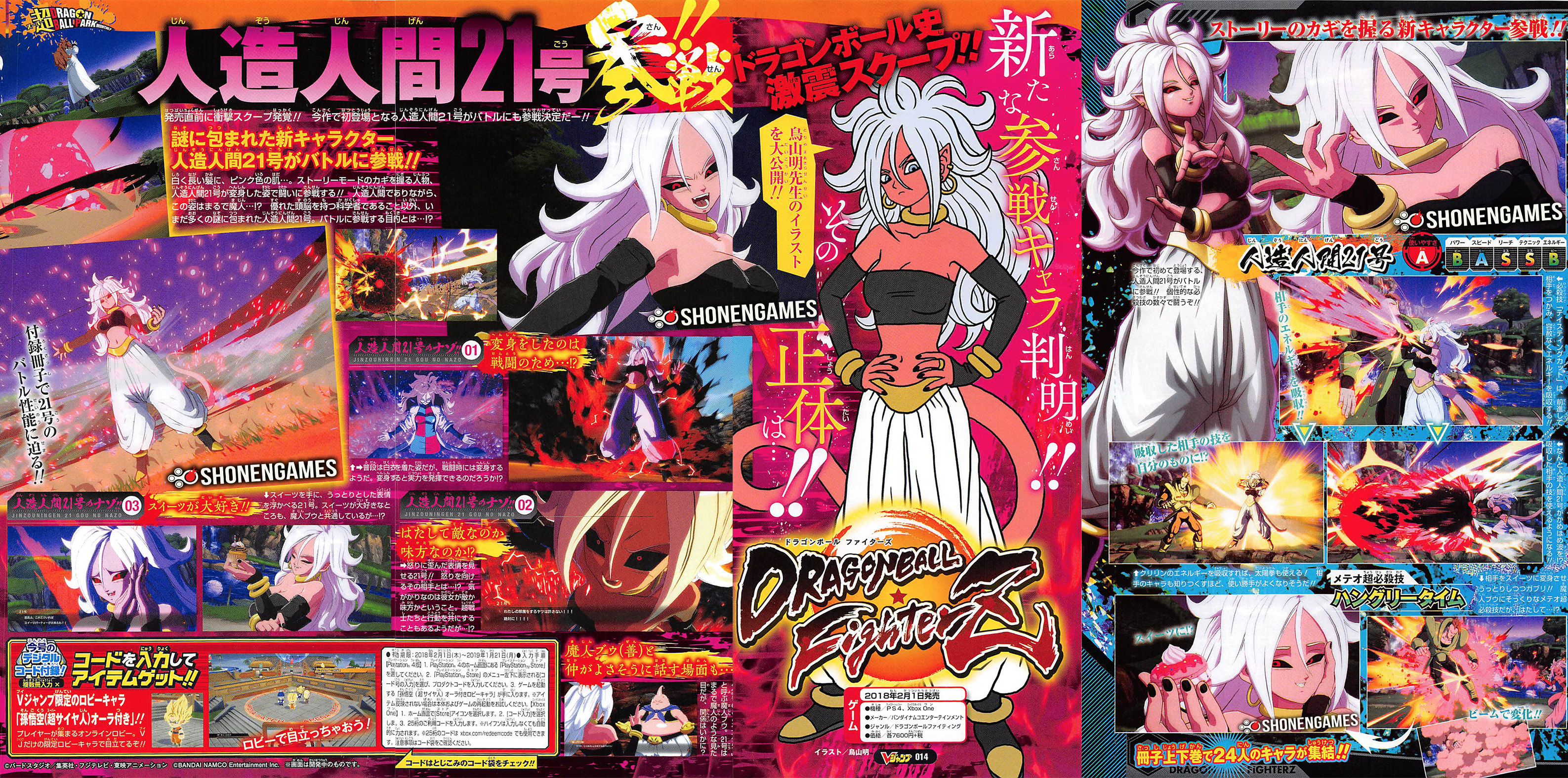 Dragon Ball Fighterz - Majin Android 21