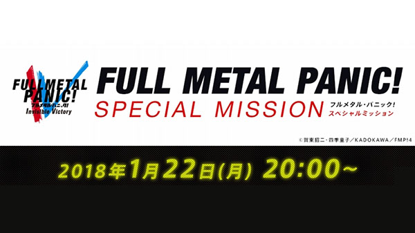 Full Metal Panic! Special Mission