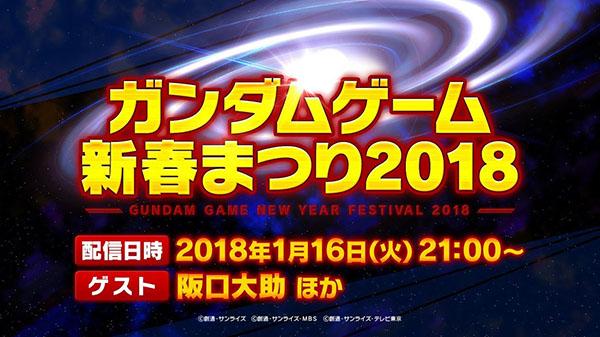 Gundam Game New Year Festival 2018