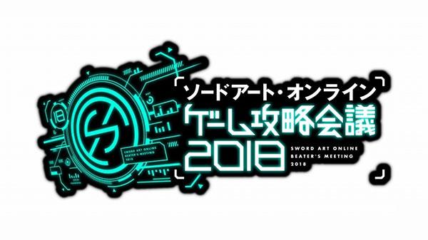Sword Art Online Beater's Meeting 2018