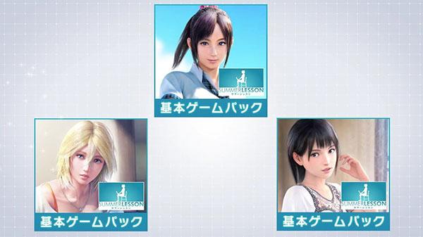 Summer Lesson: Hikari, Allison, and Chisato 3 in 1 Basic Game Pack