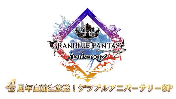 Granblue Fantasy 4th Anniversary Special live stream