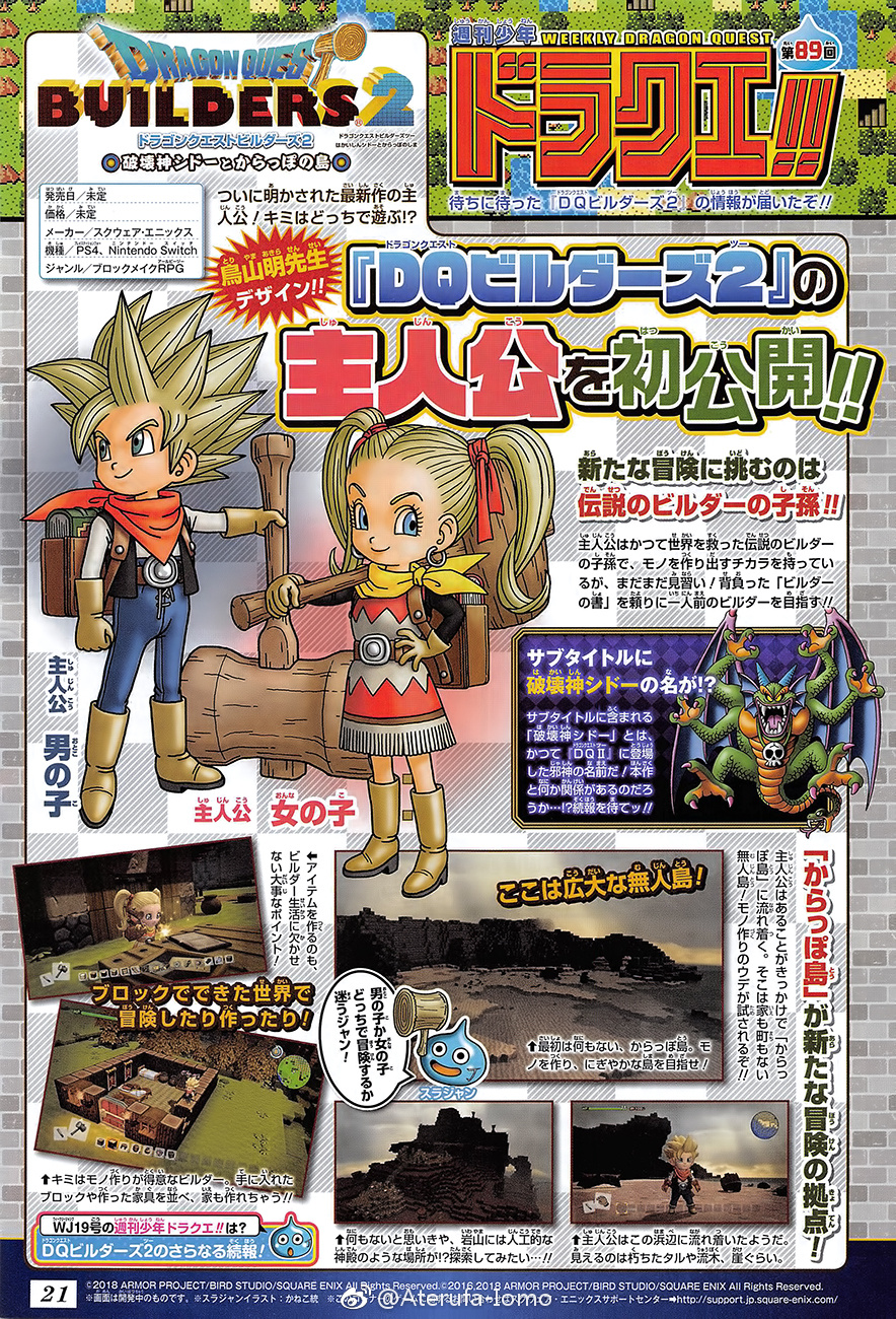 Dragon Quest Builders 2的圖片搜尋結果