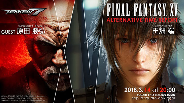 Final Fantasy XV Alternative Time Report Tekken 7 Collaboration Special