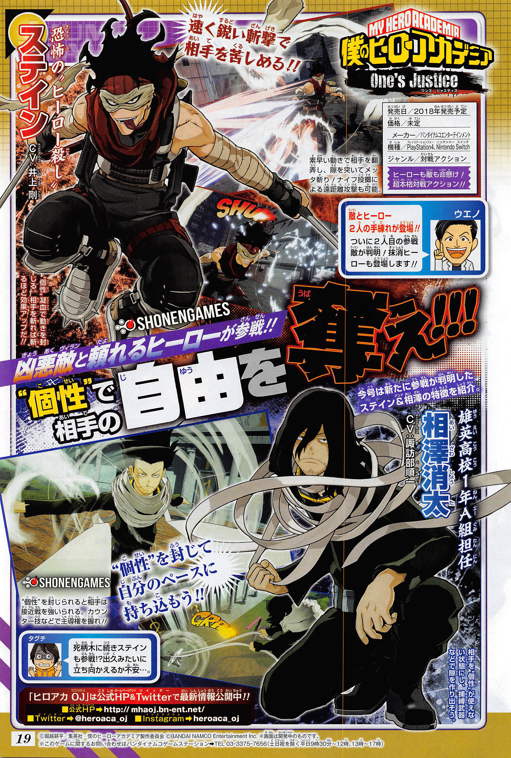 My Hero Academia: One's Justice adds Stain and Shota ...
