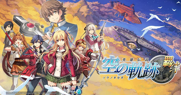 The Legend of Heroes: Trails in the Sky: Kizuna