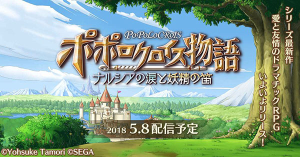 PopoloCrois: Narcia's Tears and the Fairy's Flute