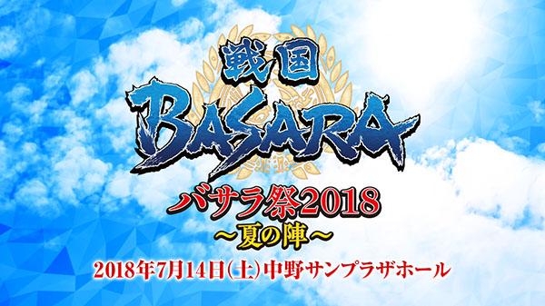 Basara Festival 2018 ~Summer Siege~
