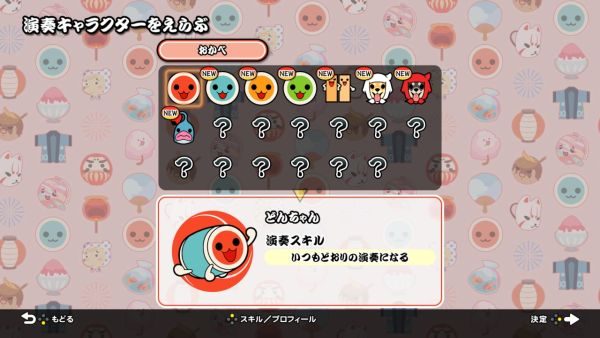 Taiko Drum Master: Nintendo Switch Version!