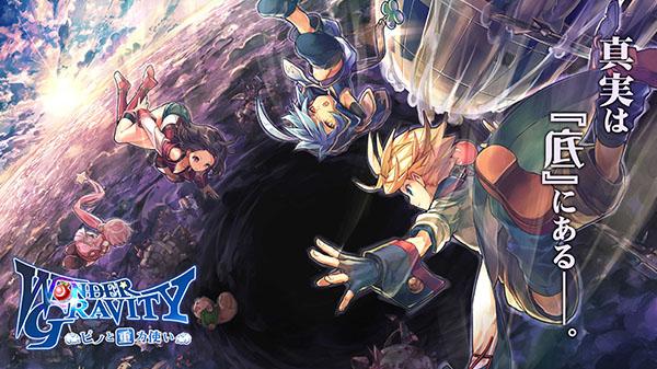Wonder Gravity: Pino to Juuryoku Tsukai