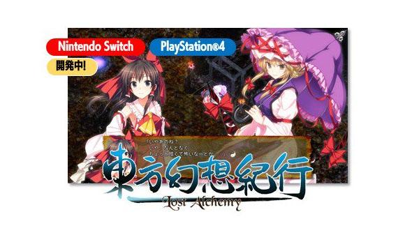 Touhou Genso Kikou: Lost Alchemy