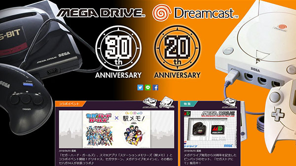 Sega Mega Drive 30th and Dreamcast 20th anniversaries website