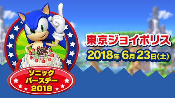 Sonic Birthday 2018