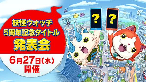 Yo-kai Watch 5th Anniversary Title Presentation