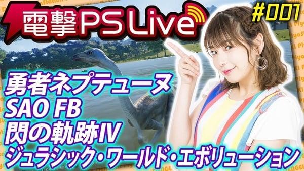 Dengeki PlayStation Live #001