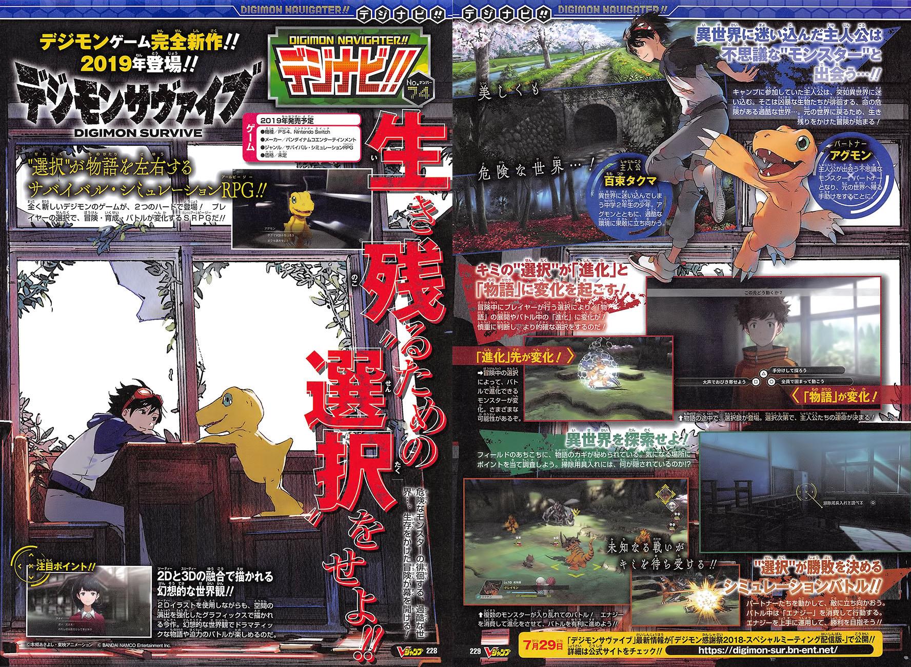 Digimon-Survive-Scan_07-18-18_001.jpg