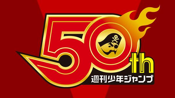 Four-player fighting game Weekly Shonen Jump Jikkyou Janjan