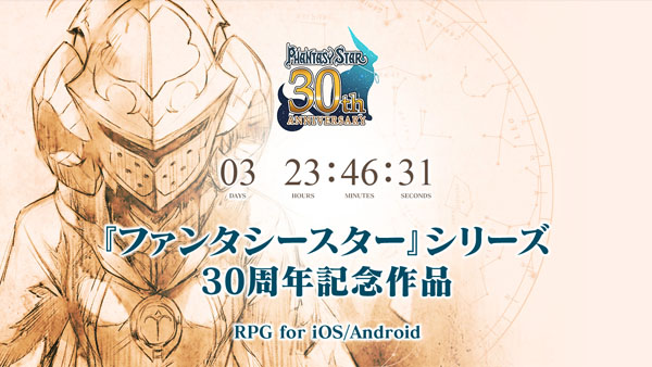 Phantasy Star series 30th anniversary RPG for smartphones