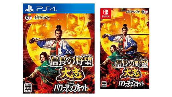 Nobunaga's Ambition: Taishi with Power-Up Kit