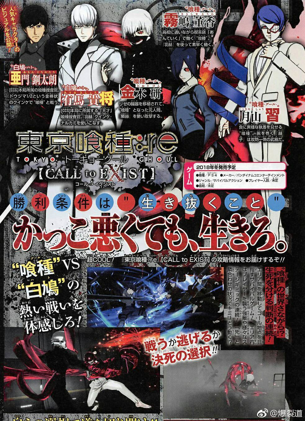 Tokyo Ghoul: re Call to Exist is a survival game where