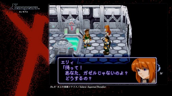 """Premium Musical Notes """"Xenogears Original Soundtrack Revival - The First and the Last -"""" PlayStation Plus Edition"""
