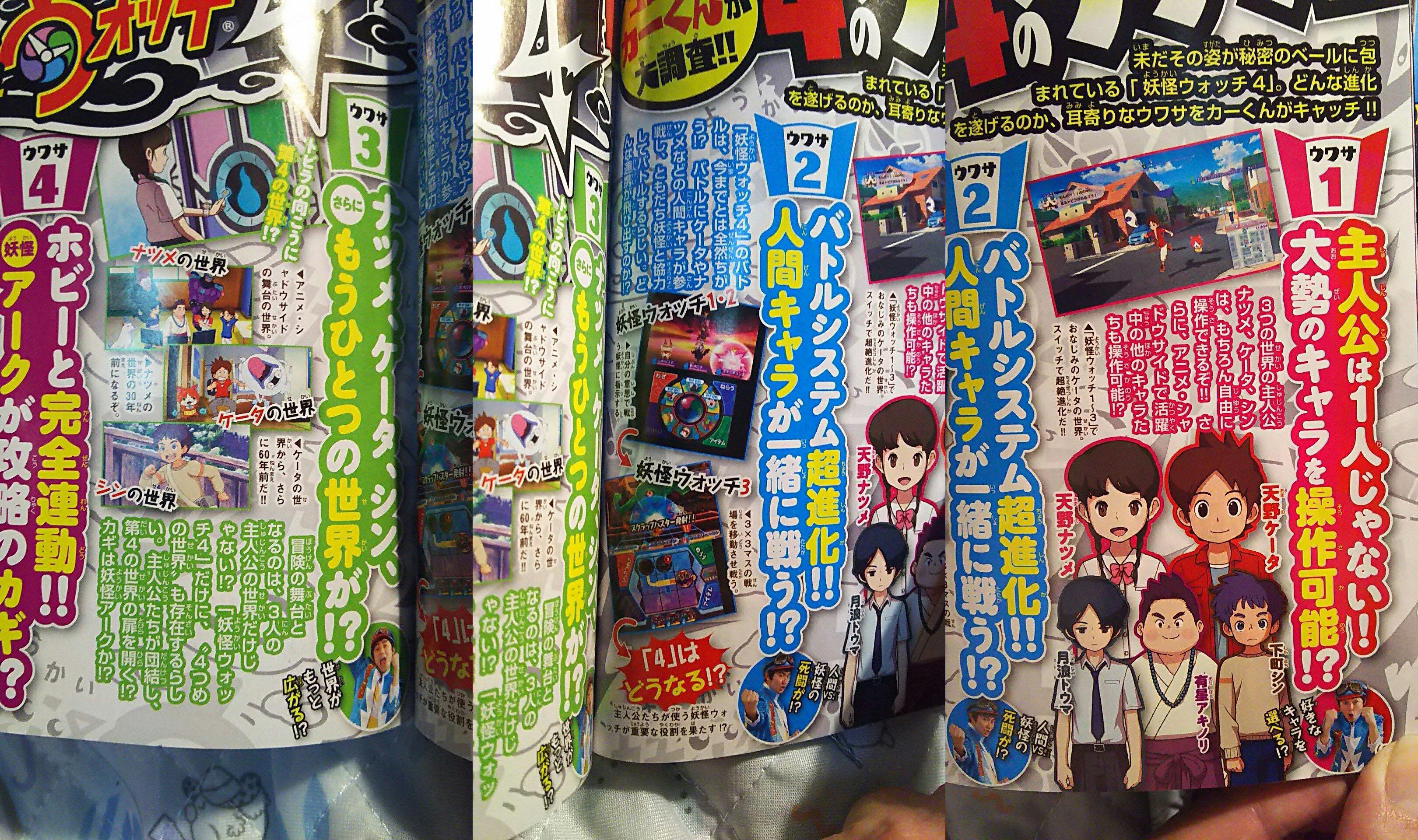 Yo-kai-Watch-4-Scans_08-09-18_002.jpg