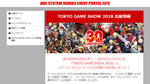 Arc System Works at TGS 2018