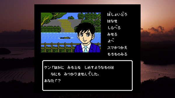 Ise Shima Mystery Guide: The False Black Pearl coming to Switch, 3DS version likely cancelled