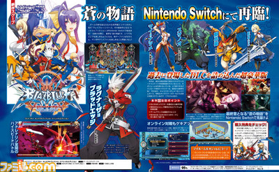 BlazBlue: Central Fiction Special Edition for Switch