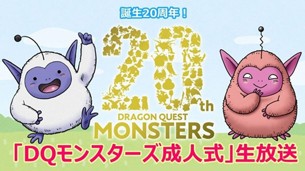 Dragon Quest Monsters Coming-of-Age Ceremony