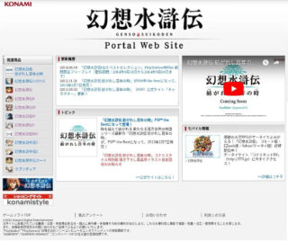 Suikoden Portal Website - Before