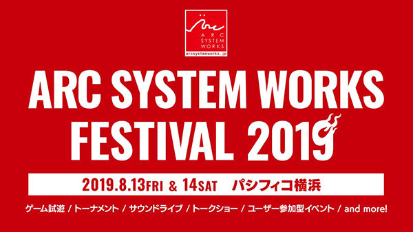 Arc System Works Festival 2019
