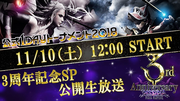 Dissidia Final Fantasy 3rd Anniversary Broadcast & Official 1 Day Tournament 2018
