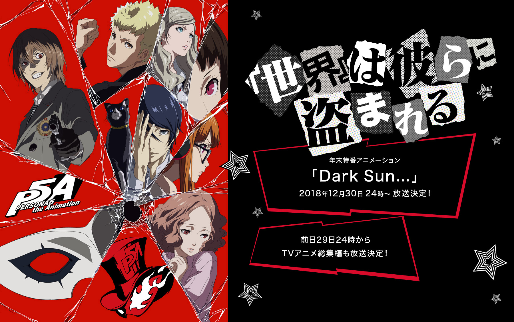 persona 5 the animation dark sun to air on december 30 p5 spoilers