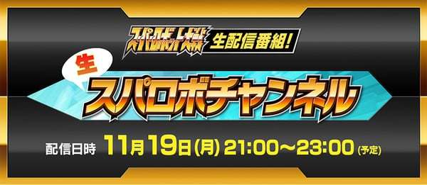 Super Robot Wars series latest information broadcast