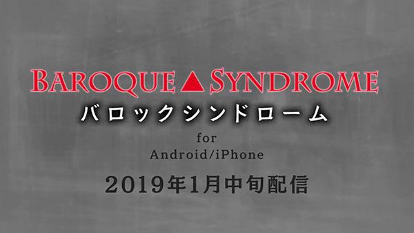 Baroque Syndrome