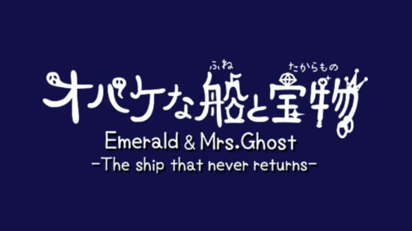 Emerald & Mrs. Ghost: The Ship that Never Returns