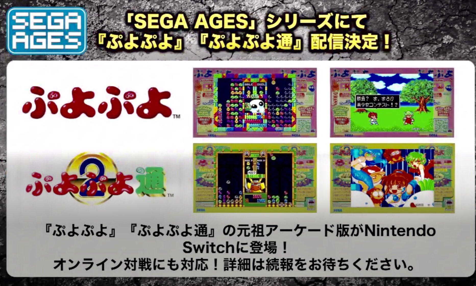 Sega-Ages-Puyo-Puyo_12-16-18.jpg